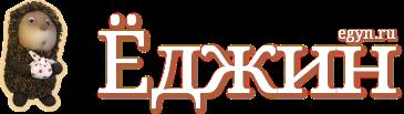 Ёджин - Изделия ручной работы, предметы интерьера, сувениры